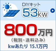 DIYキット 50kw 850万円(送別・送料込み)