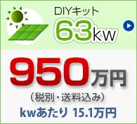 DIYキット 60kw 1,000万円(送別・送料込み)