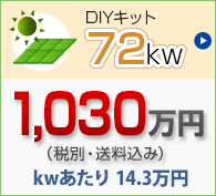 DIYキット 65kw 1,060万円(送別・送料込み)